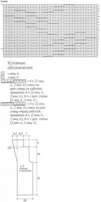1390386228_zhilet_27_shema (350x700, 32Kb)