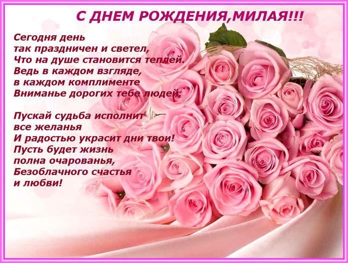 Поздравление с днем рождения своей любимой девушки