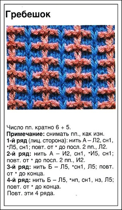 Вязание спицами двухцветные узоры с описанием и 536