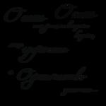 Превью надпись (700x700, 129Kb)