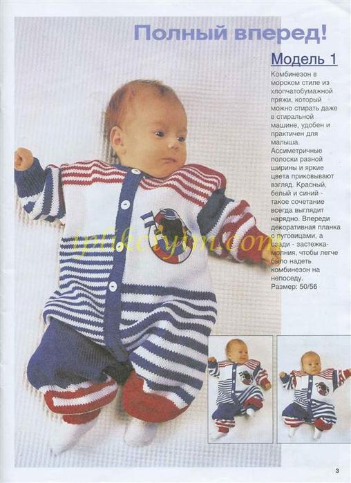 Вязание на спицах комбинезон для мальчика 140