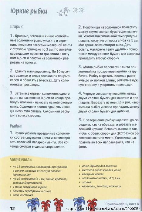 Поделки из коктельних трубочек.page14 (468x700, 278Kb)