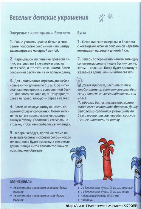Поделки из коктельних трубочек.page18 (473x700, 275Kb)