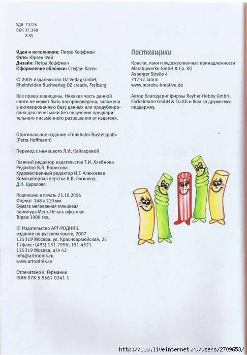 Поделки из коктельних трубочек.page34 (486x700, 204Kb)