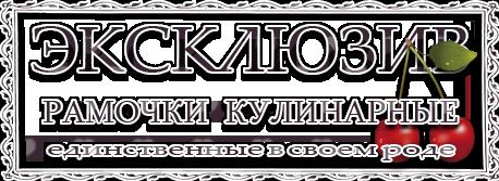 4303489_EKSKLUZIV2 (458x167, 101Kb)