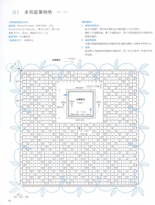 00012 (530x700, 342Kb)