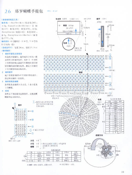 00041 (530x700, 328Kb)