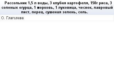 mail_75590509_Rassolnik---15-l-vody-3-klubna-kartofela-150g-risa-3-solenyh-ogurca-1-morkov-1-lukovica-cesnok-lavrovyj-list-perec-susenaa-zelen-sol. (400x209, 8Kb)