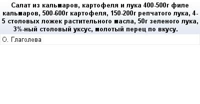 mail_75637028_Salat-iz-kalmarov-kartofela-i-luka---400-500g-file-kalmarov-500-600g-kartofela-150-200g-repcatogo-luka-4-5-stolovyh-lozek-rastitelnogo-masla-50g-zelenogo-luka-3_-nyj-stolovyj-uksus-molo (400x209, 11Kb)