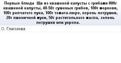 mail_75660188_Pervye-blueda------Si-iz-kvasenoj-kapusty-s-gribami---800g-kvasenoj-kapusty-40-50g-susenyh-gribov-100g-morkovi-100g-repcatogo-luka-100g-tomata-puere-koren-petruski-20g-psenicnoj-muki-50 (400x209, 12Kb)
