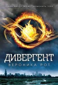 Veronika_Rot__Divergent (200x294, 63Kb)