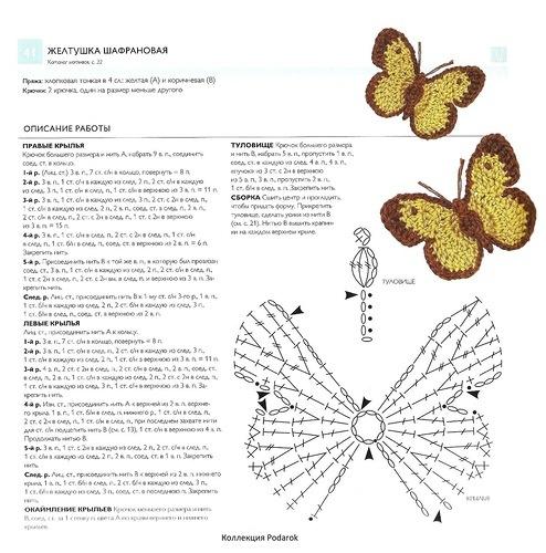 Схемы бабочек крючком с