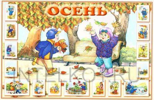 Что должен знать ребенок про осень в средней группе детского сада/4682845_osen (500x325, 80Kb)