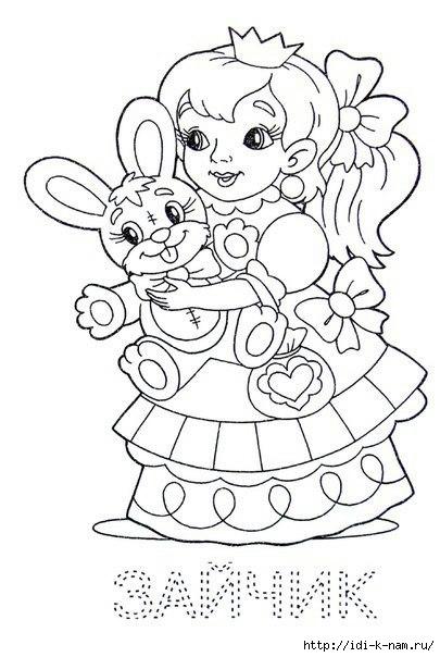 раскраски для детей, раскраски для девочек, раскраска с принцессой, раскраски про принцесс, Хьюго Пьюго рукоделие,
