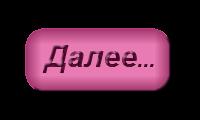 5701433_109365937_knopka_21_ot_FANINA (200x120, 6Kb)
