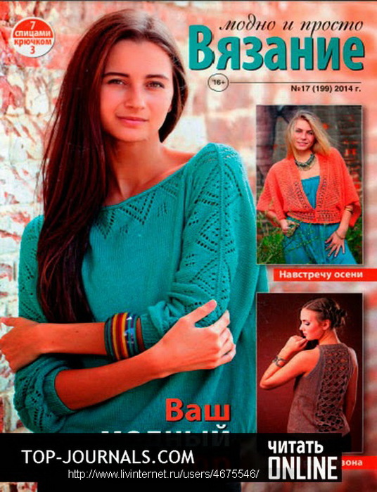 Модели из журналов вязания просто и модно