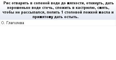 mail_75819609_Ris-otvarit-v-solenoj-vode-do-magkosti-otkinut-dat-horosenko-vode-stec-slozit-v-kastruelue-smat-ctoby-ne-rassypalsa-polit-1-stolovoj-lozkoj-masla-i-primatomu-dat-ostyt. (400x209, 9Kb)