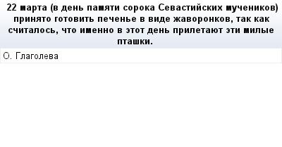 mail_75820659_22-marta-v-den-pamati-soroka-Sevastijskih-mucenikov-prinato-gotovit-pecene-v-vide-zavoronkov-tak-kak-scitalos-cto-imenno-v-etot-den-priletauet-eti-milye-ptaski. (400x209, 8Kb)