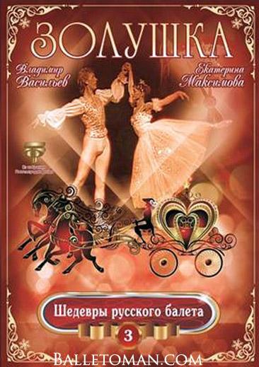 Cinderella (Maksimova-Vasiliev (1) (366x519, 103Kb)