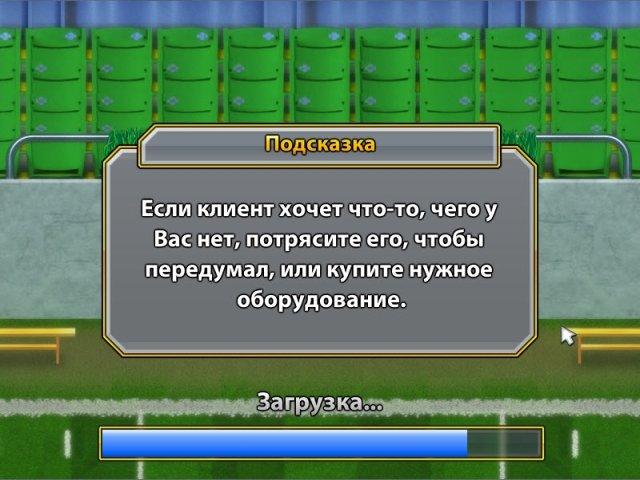 busy-beas-halftime-hustle-screenshot4 (640x480, 235Kb)