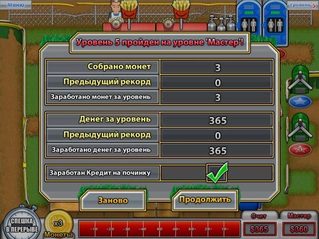 busy-beas-halftime-hustle-screenshot6 (640x480, 321Kb)