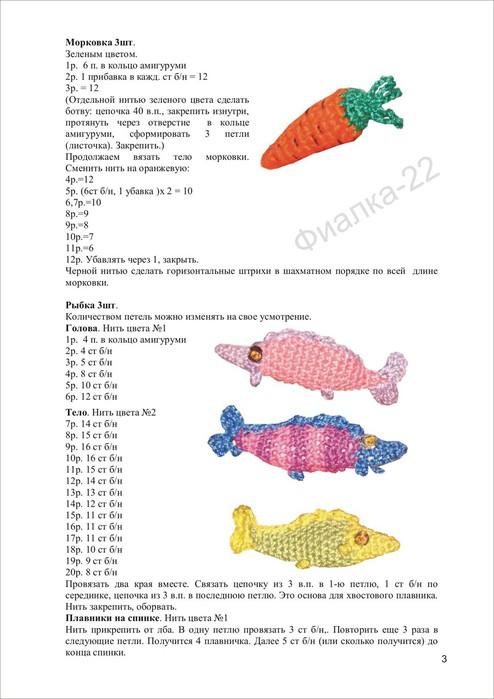 Зайчик-Котик стр3нов (494x700, 70Kb)