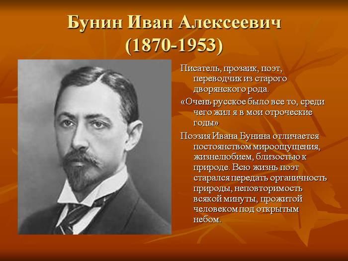 0005-005-Bunin-Ivan-Alekseevich-1870-1953[1] (700x525, 50Kb)