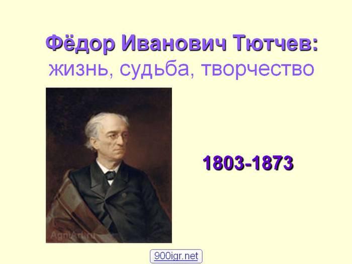 0001-001-Fjodor-Ivanovich-Tjutchev-zhizn-sudba-tvorchestvo[1] (700x525, 27Kb)