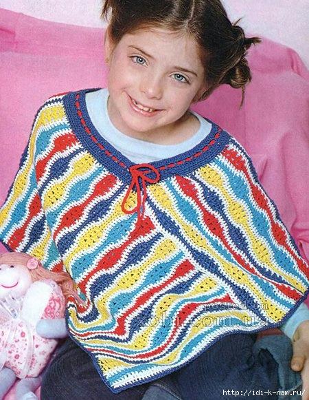 вязаное пончо для девочки, как связать пончо для девочки, схема вязания пончо для девочки, Хьюго Пьюго вязаное пончо для девочки,
