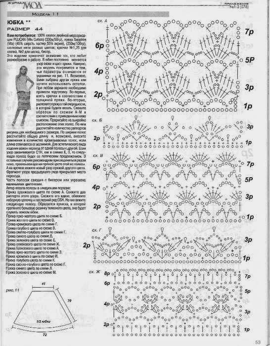 falda de crochet multicolor patron2 (546x699, 137Kb)