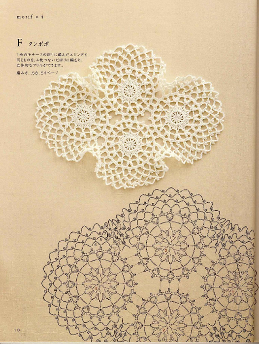 Note Crochet Motif and Edging_19 (526x700, 469Kb)