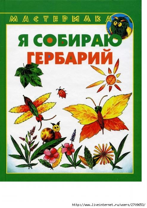 Мастерилка. Я собираю гербарий.page1 (494x700, 274Kb)
