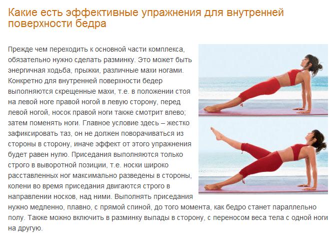 Зарядка для похудения ног, бедер и ягодиц