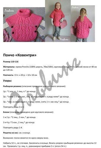 как связать пончо для девочки, схема вязания пончо для девочки, Хьюго Пьюго рукоделие,
