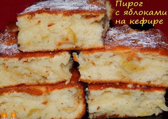 Пирог с кефиром и яблоками в духовке рецепт с