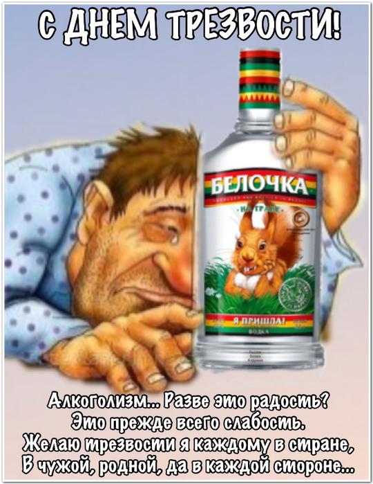 Пожелание для алкоголика