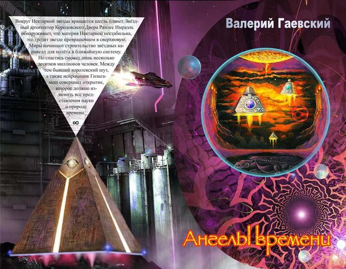 обложка-Ангелы интернет (700x544, 152Kb)