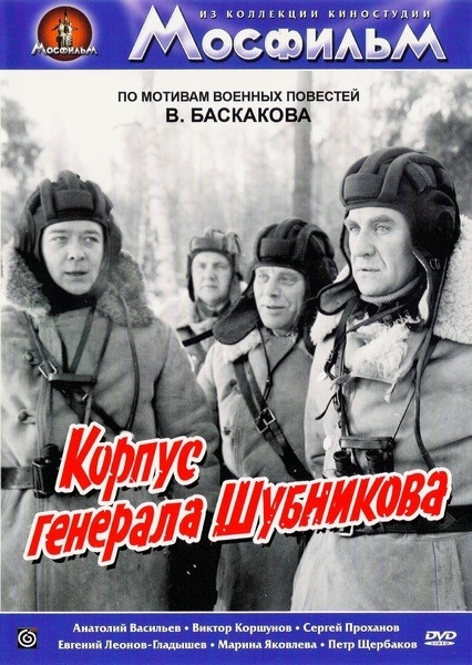 Корпус генерала Шубникова (426x600, 204Kb)