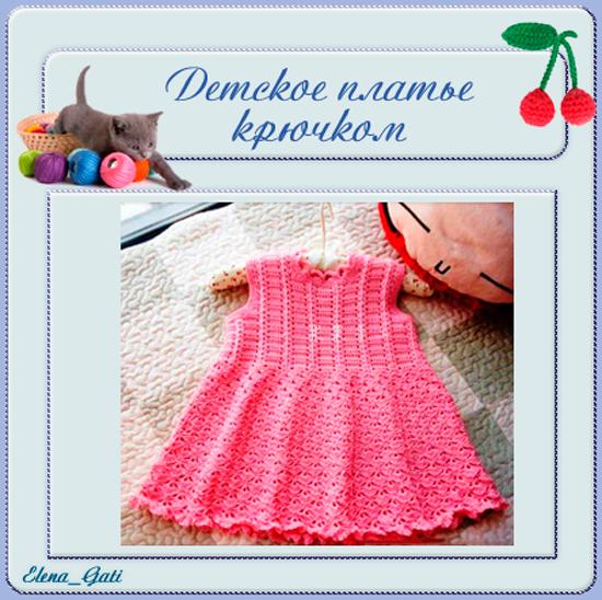 Детское-платье-крючком (550x548, 419Kb)