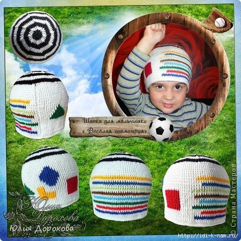 вязаная шапочка для мальчика веселая геометрия, схема вязания веселой шапки для мальчика, как связать шапку для мальчика. Хьюго Пьюго рукоделие, http://idi-k-nam.ru/,