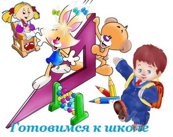 2804996_lshkole (608x479, 78Kb)