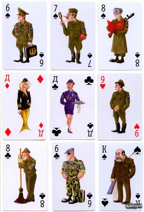 Игральные карты (военные)