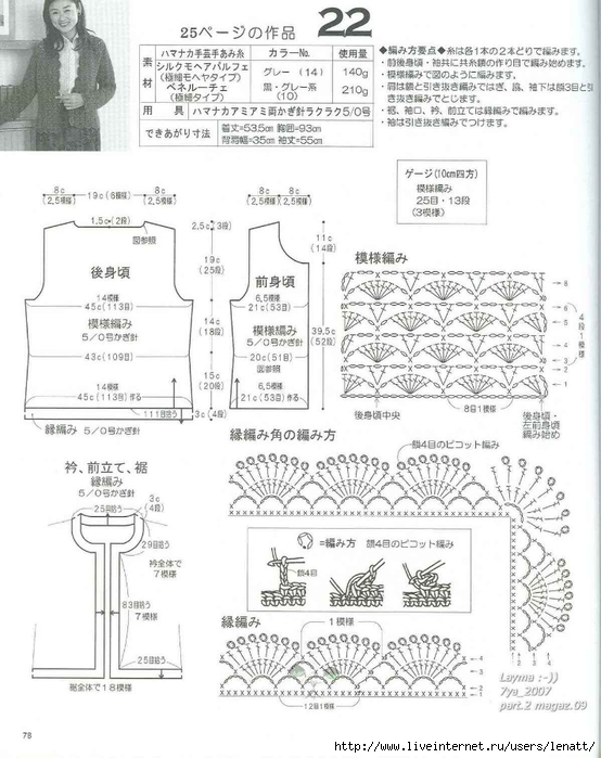 яп22а (554x699, 248Kb)