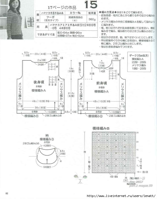 яп16а (550x699, 208Kb)