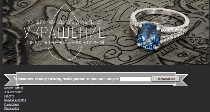 Что такое шпинель, где купить драгоценные и полудрагоценные камни, /4682845_kamni1 (700x372, 230Kb)