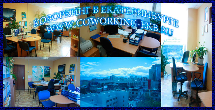 офис (700x359, 102Kb)