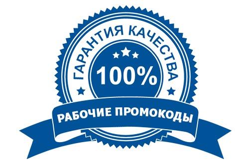 garantiya-rabochih-promokodov (500x330, 45Kb)