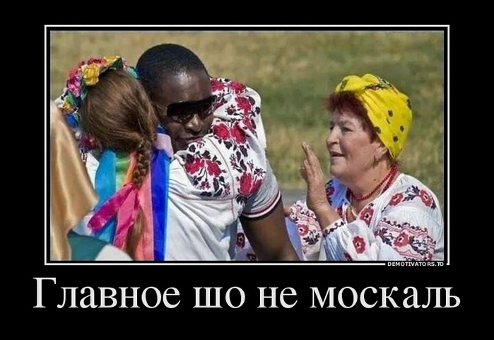 22283199_glavnoe-sho-ne-moskal (700x481, 171Kb)