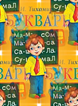 Превью БУКВАРЬ-5 (110x150, 21Kb)