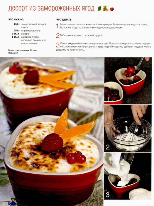 Рецепты вкусных десертов в домашних условиях